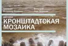 Фотовыставка в Сестрорецке 15