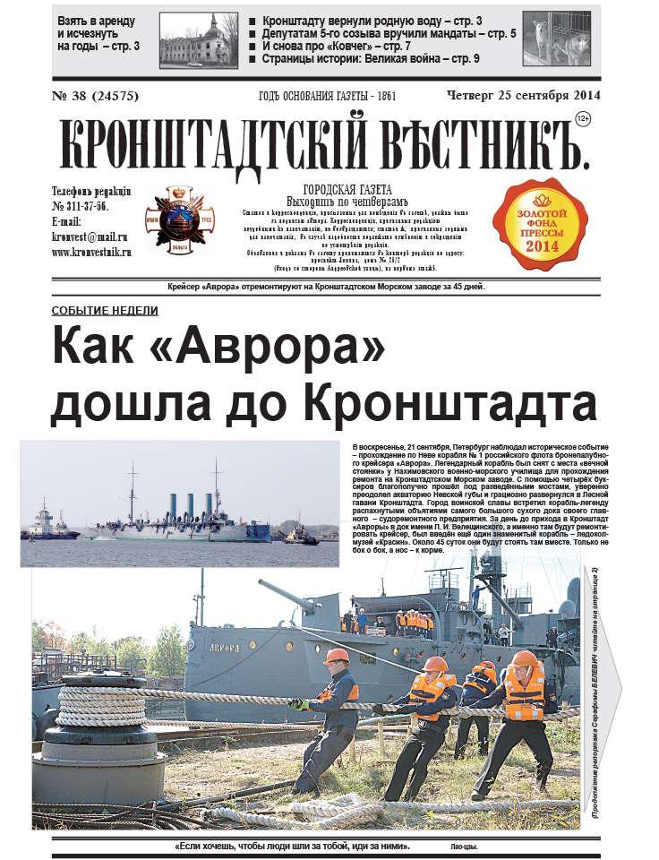 """Первая полоса газеты """"Кронштадтский Вестник"""""""