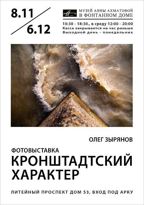 Afisha-fotovistavka-Kronshtadtskiy-Harakter-muzey-Anni-Achmatovoy-01