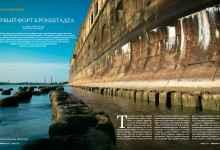 Журнал Капитан-Клуб: форт Кроншлот