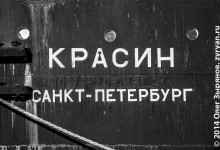 Kreyser-Avrora-na-remont-v-Kronshtadt-31
