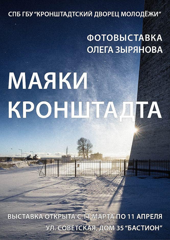 Персональная фотовыставка Олега Зырянова.